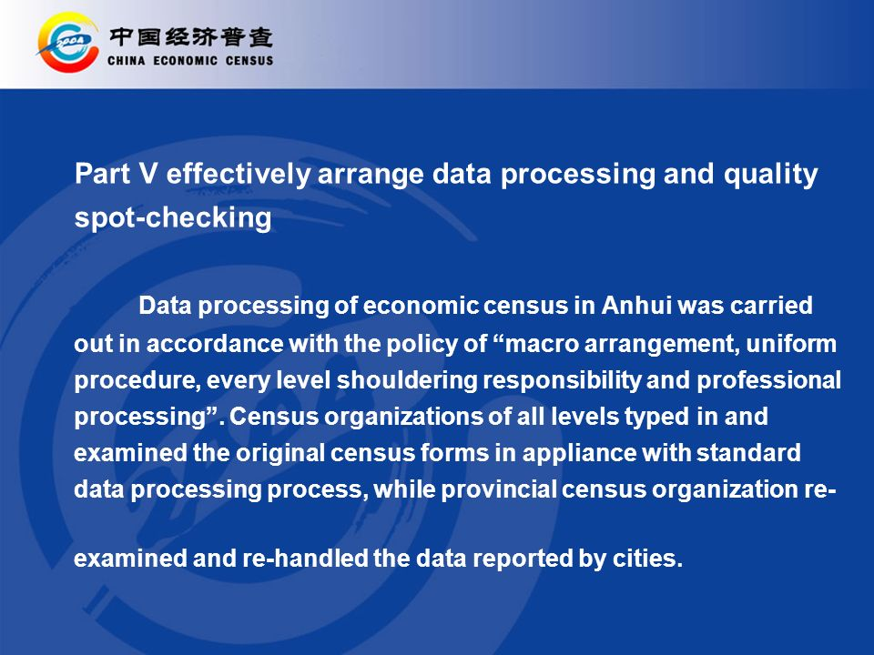Part V effectively arrange data processing and quality spot-checking Data processing of economic census in Anhui was carried out in accordance with th