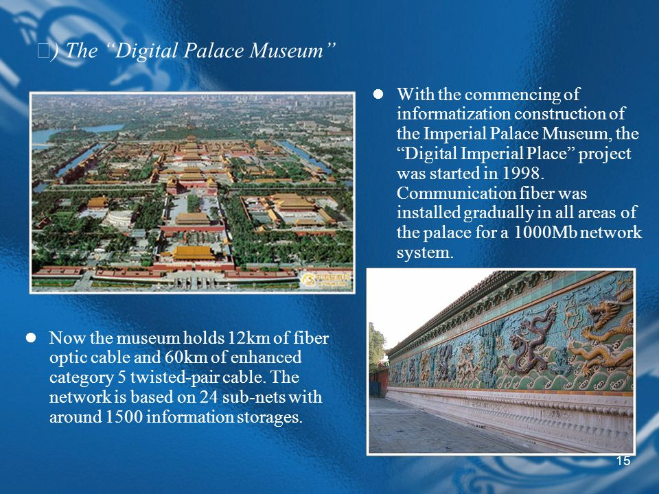 15 With the commencing of informatization construction of the Imperial Palace Museum, the Digital Imperial Place project was started in 1998.