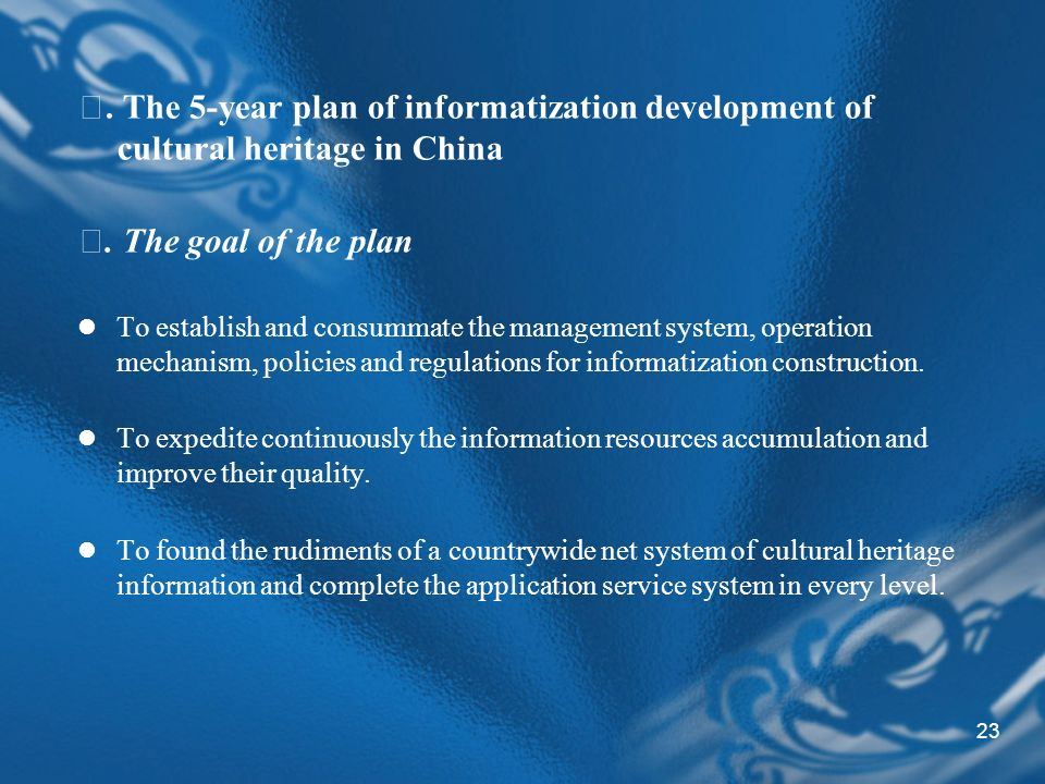 23. The 5-year plan of informatization development of cultural heritage in China.