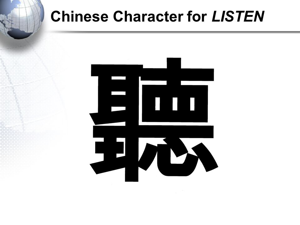 Chinese Character for LISTEN