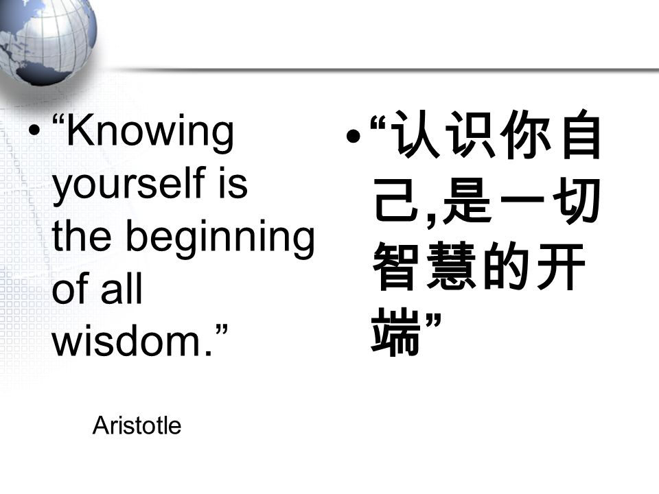 Knowing yourself is the beginning of all wisdom. Aristotle,