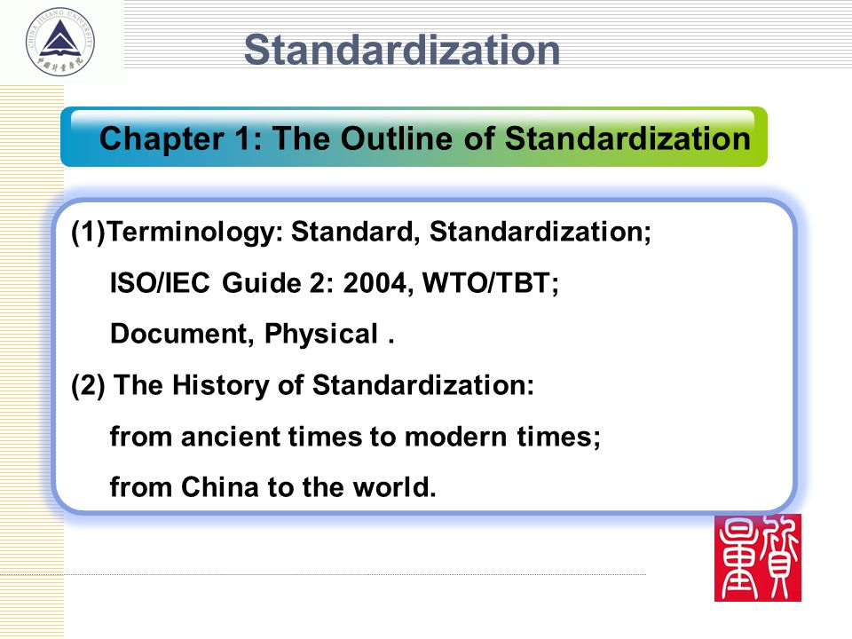Standardization (1)Terminology: Standard, Standardization; ISO/IEC Guide 2: 2004, WTO/TBT; Document, Physical. (2) The History of Standardization: fro