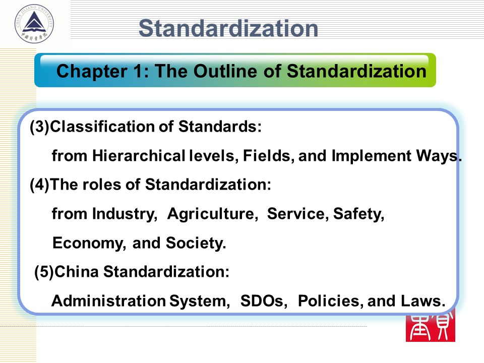 Standardization (3)Classification of Standards: from Hierarchical levels, Fields, and Implement Ways. (4)The roles of Standardization: from Industry,
