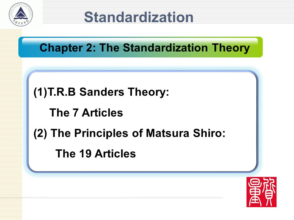 Standardization (1)T.R.B Sanders Theory: The 7 Articles (2) The Principles of Matsura Shiro: The 19 Articles Chapter 2: The Standardization Theory