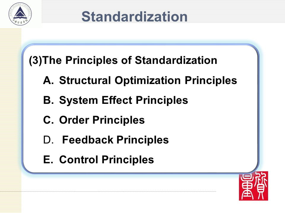 Standardization (3)The Principles of Standardization A.Structural Optimization Principles B.System Effect Principles C.Order Principles D. Feedback Pr