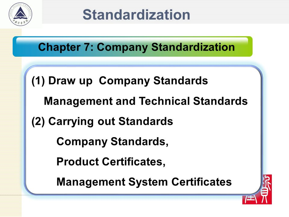 Standardization (1) Draw up Company Standards Management and Technical Standards (2) Carrying out Standards Company Standards, Product Certificates, M