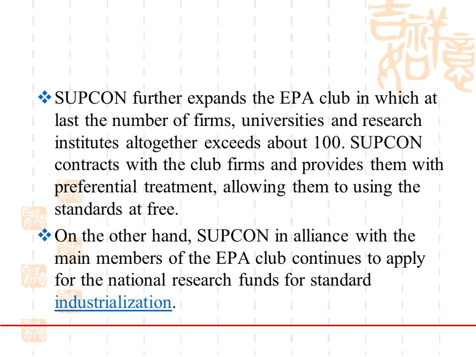 SUPCON further expands the EPA club in which at last the number of firms, universities and research institutes altogether exceeds about 100.