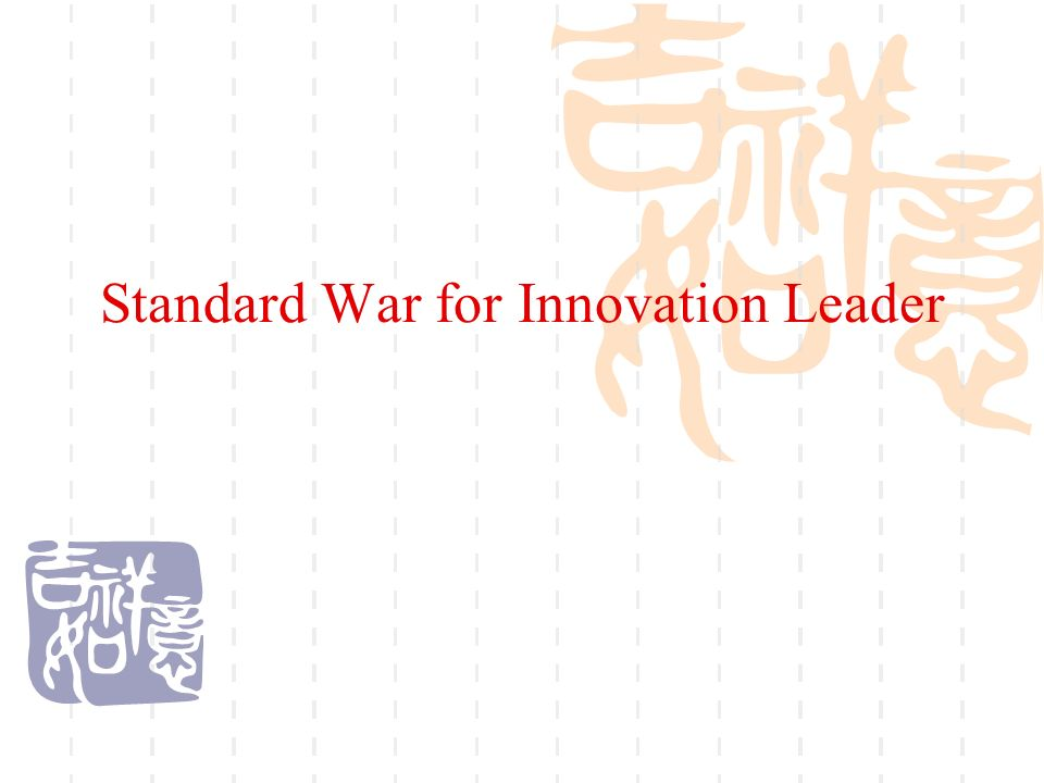 Standard War for Innovation Leader