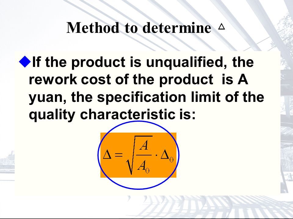 Method to determine If the product is unqualified, the rework cost of the product is A yuan, the specification limit of the quality characteristic is: