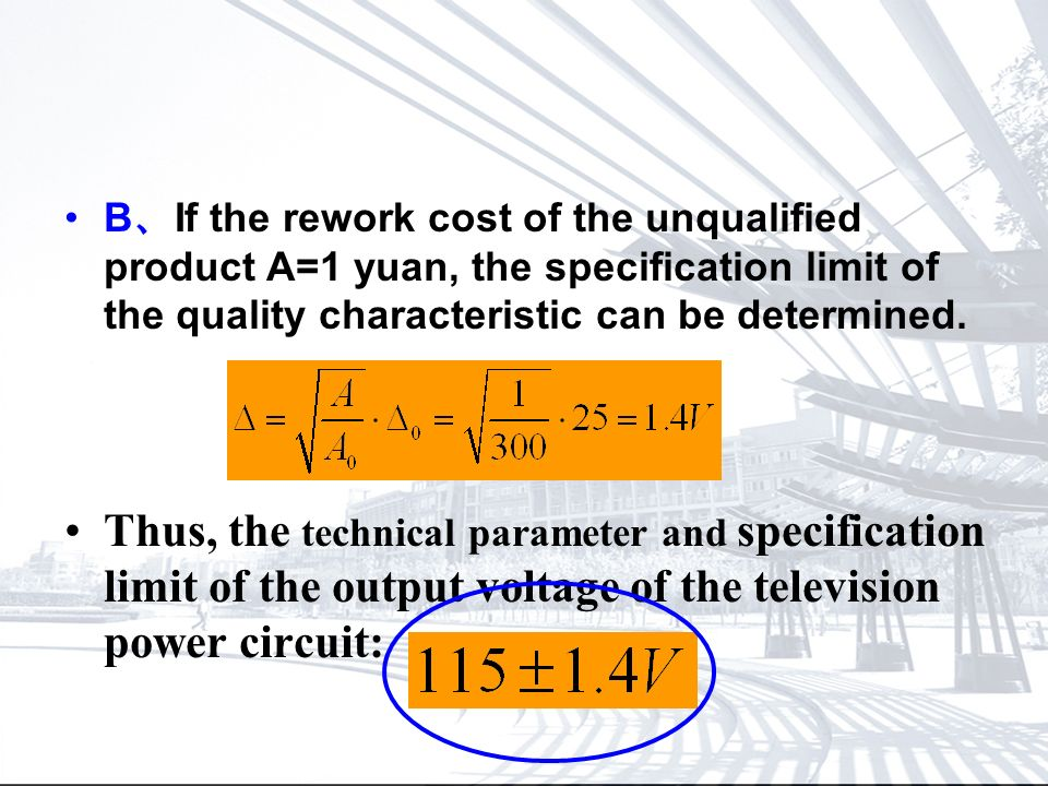 B If the rework cost of the unqualified product A=1 yuan, the specification limit of the quality characteristic can be determined. Thus, the technical