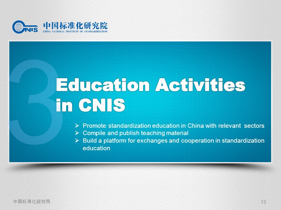 3 Promote standardization education in China with relevant sectors Compile and publish teaching material Build a platform for exchanges and cooperation in standardization education 13
