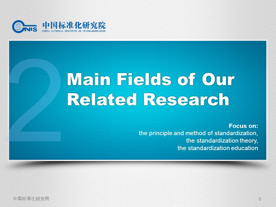 Main Fields of Our Related Research Main Fields of Our Related Research 2 Focus on: the principle and method of standardization, the standardization theory, the standardization education 6