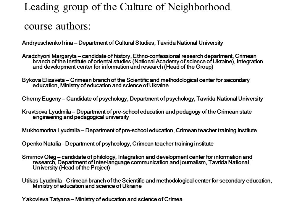 Leading group of the Culture of Neighborhood course authors: Andryuschenko Irina – Department of Cultural Studies, Tavrida National University Aradzhy