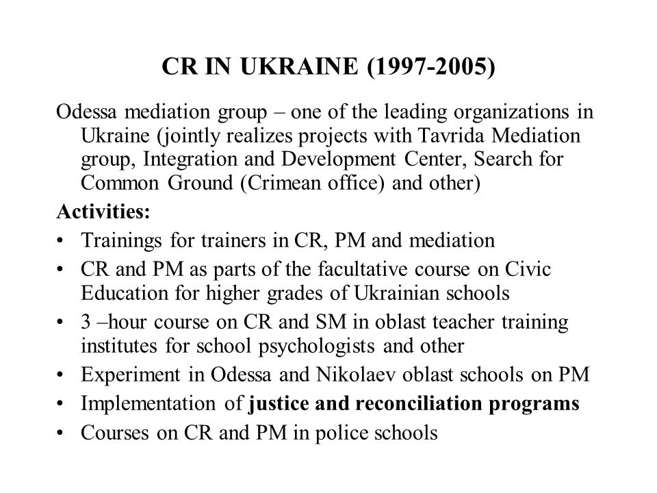 Integrated course Culture of Neighborhood: Activities 2003 – approval of the Concept 2004 – 2005 – approval of the program 2005 – 2006 - didactic materials designed Approbation of the course in 23 schools (1 st,2 nd, 5 th, 5 th, 10 th, 11th grades) and 20 kindergartens Trainings for teachers and administration conducted Involvement of parents System of psychological monitoring developed