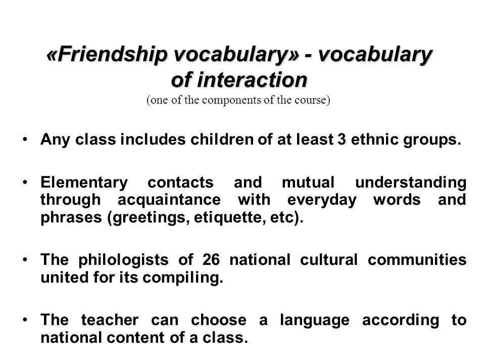 «Friendship vocabulary» - vocabulary of interaction «Friendship vocabulary» - vocabulary of interaction (one of the components of the course) Any clas