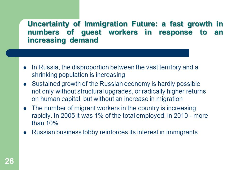 Uncertainty of Immigration Future: a fast growth in numbers of guest workers in response to an increasing demand In Russia, the disproportion between
