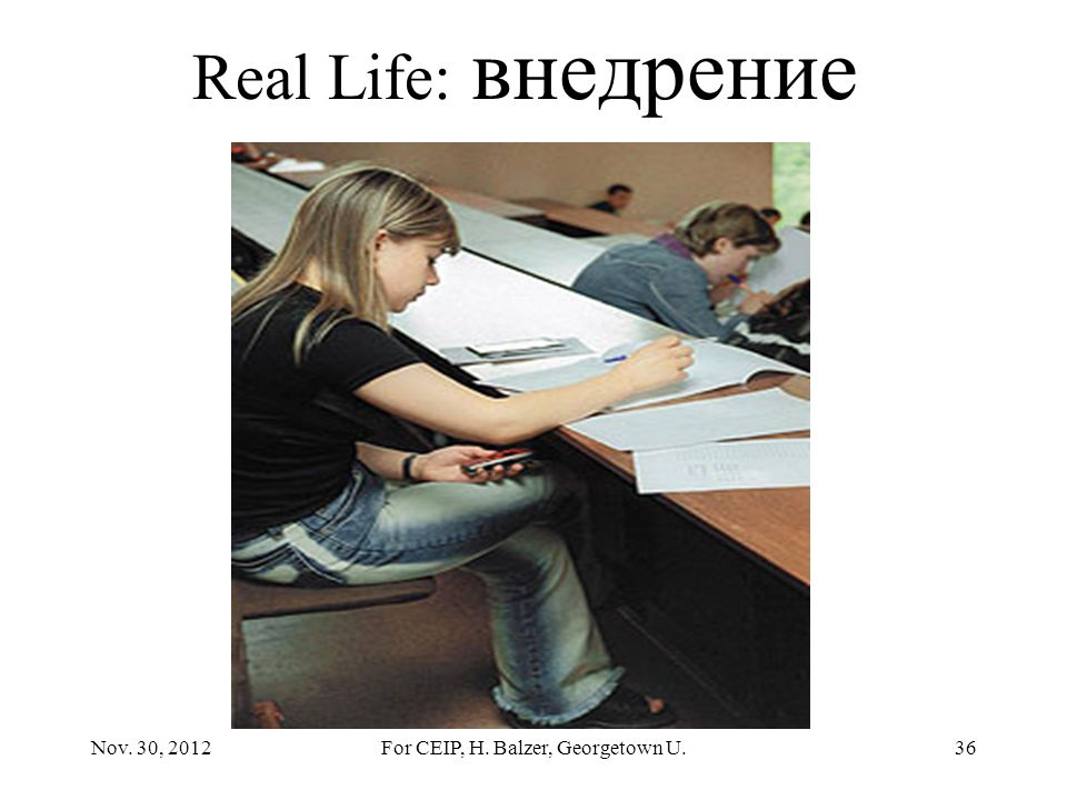 Real Life: ШПАРГАЛКИ 35Nov. 30, 2012For CEIP, H. Balzer, Georgetown U.