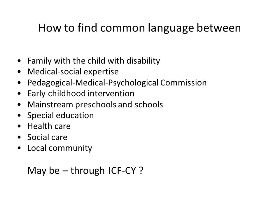 How to find common language between Family with the child with disability Medical-social expertise Pedagogical-Medical-Psychological Commission Early