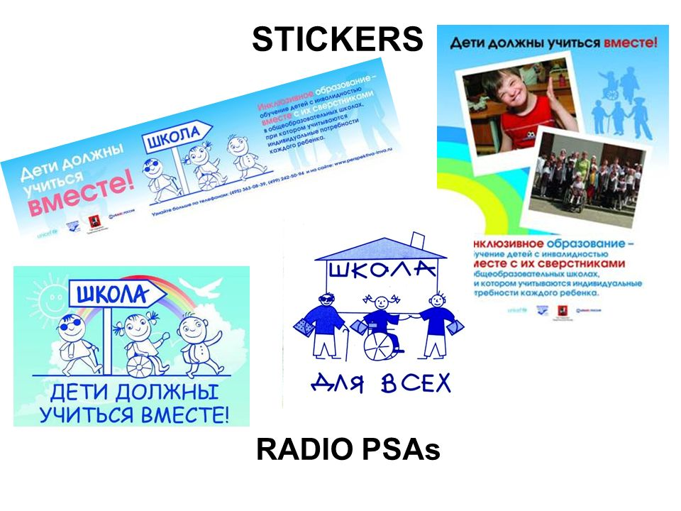 STICKERS RADIO PSAs