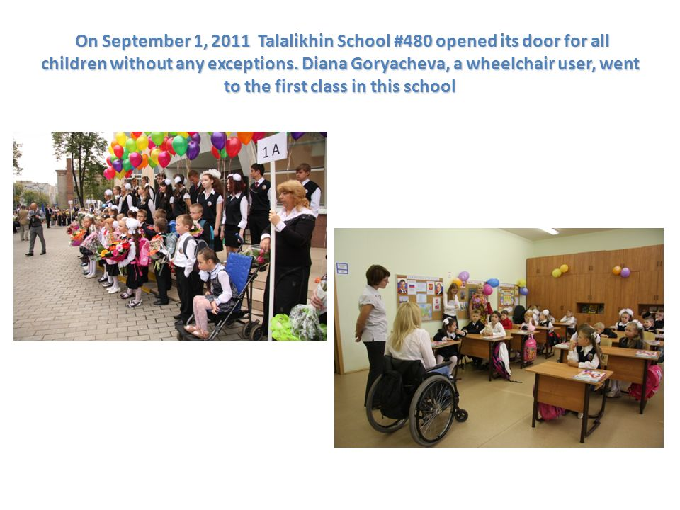 On September 1, 2011 Talalikhin School #480 opened its door for all children without any exceptions.