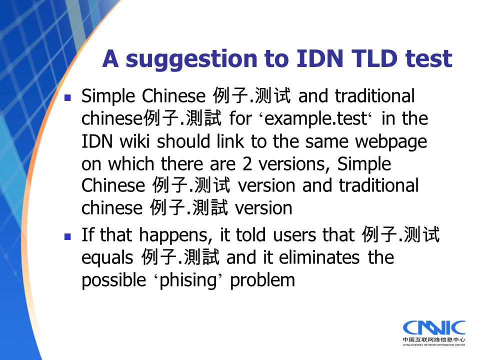 A suggestion to IDN TLD test Simple Chinese. and traditional chinese.