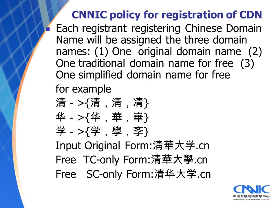 CNNIC policy for registration of CDN Each registrant registering Chinese Domain Name will be assigned the three domain names: (1) One original domain