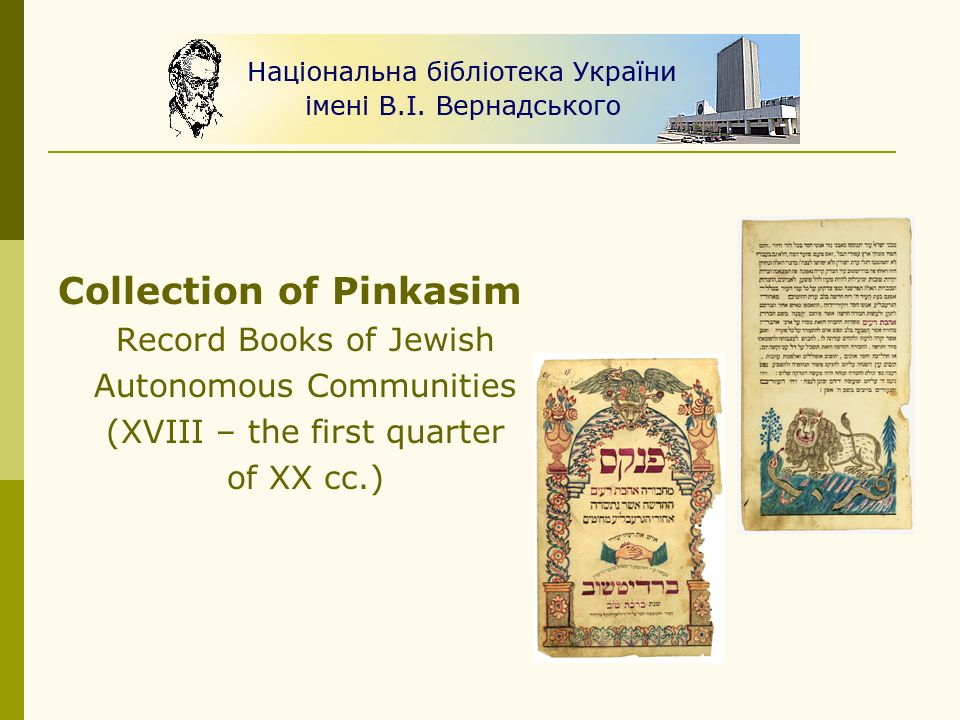 Collection of Pinkasim Record Books of Jewish Autonomous Communities (XVIII – the first quarter of XX cc.)