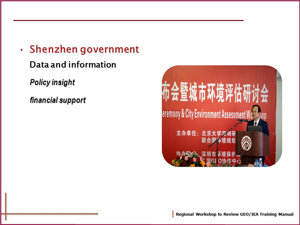 Regional Workshop to Review GEO/IEA Training Manual | Regional Workshop to Review GEO/IEA Training Manual Shenzhen governmentShenzhen government Data and information Data and information Policy insight Policy insight financial support financial support