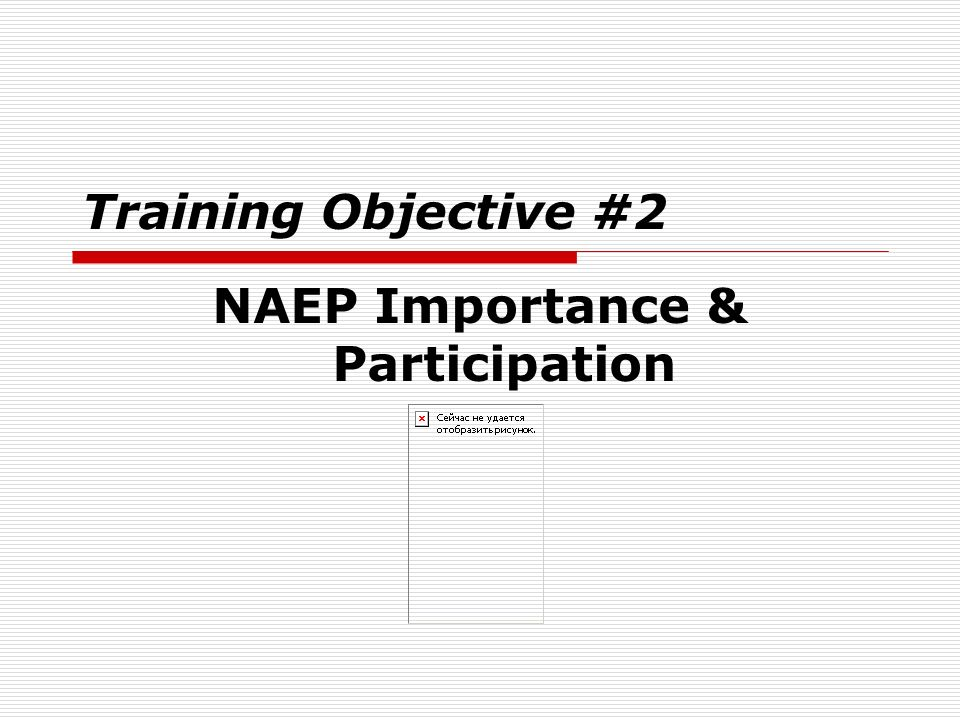 NAEP Importance & Participation Training Objective #2