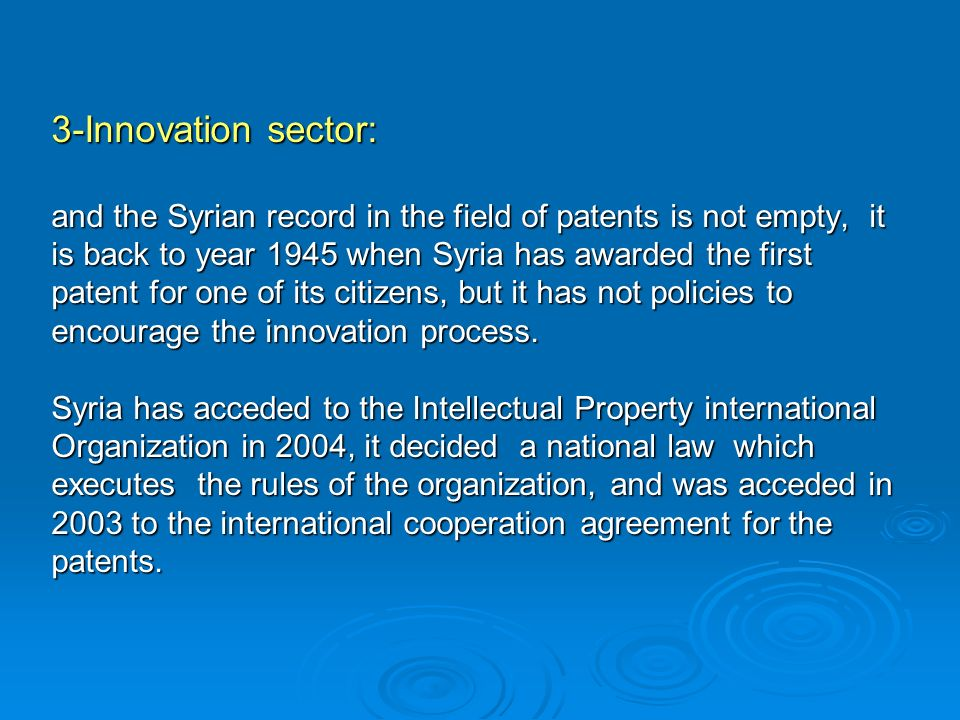 3-Innovation sector: and the Syrian record in the field of patents is not empty, it is back to year 1945 when Syria has awarded the first patent for o