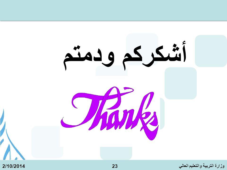 وزارة التربية والتعليم العالي 2/10/201423 أشكركم ودمتم