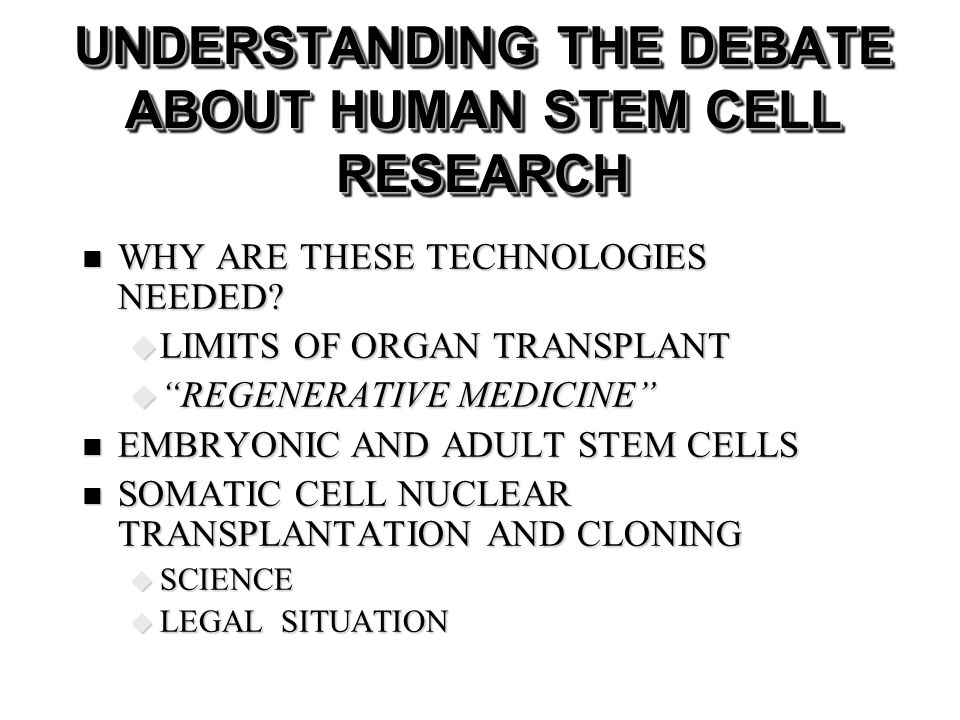 UNDERSTANDING THE DEBATE ABOUT HUMAN STEM CELL RESEARCH WHY ARE THESE TECHNOLOGIES NEEDED? WHY ARE THESE TECHNOLOGIES NEEDED? LIMITS OF ORGAN TRANSPLA