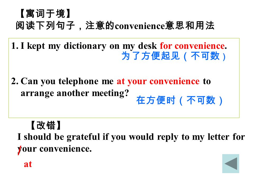 convenience 1.I kept my dictionary on my desk for convenience.