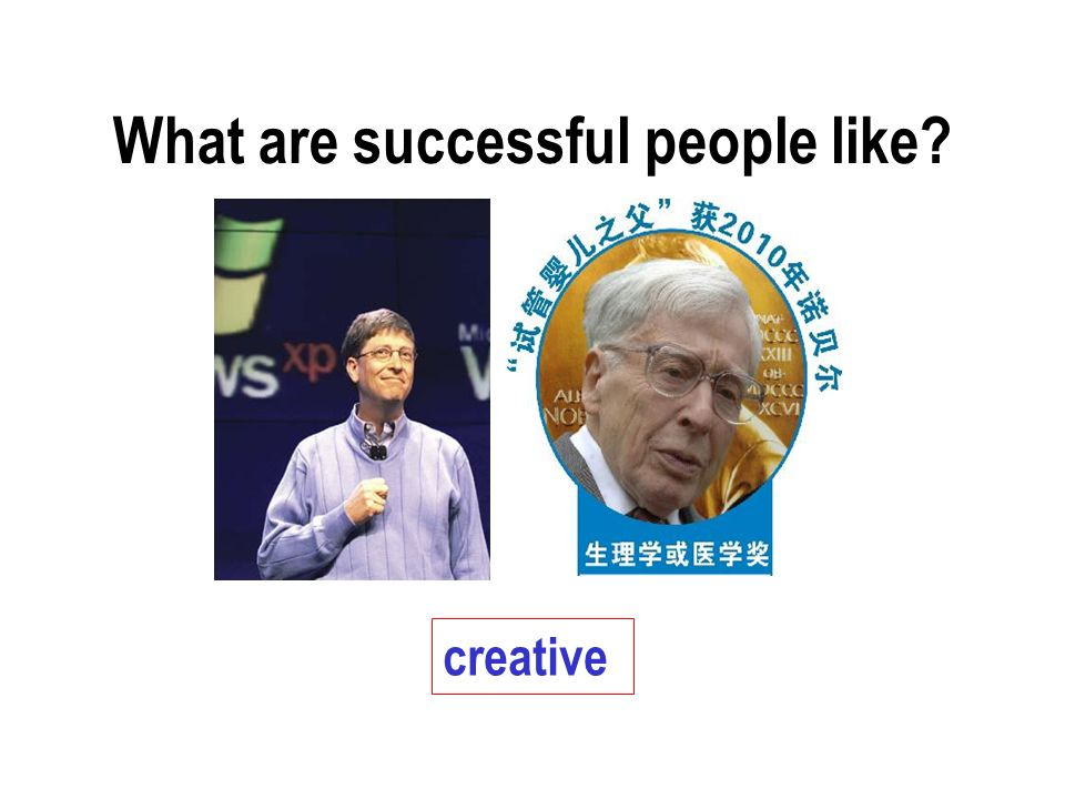 What are successful people like creative