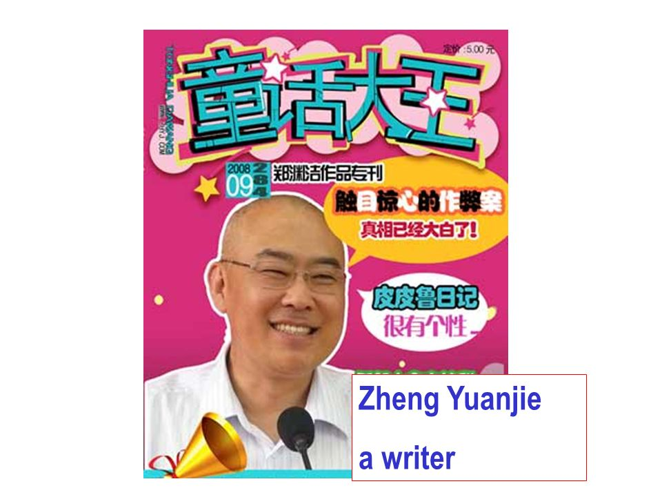 Zheng Yuanjie a writer