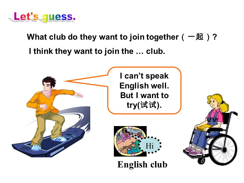 I cant speak English well. But I want to try( ).