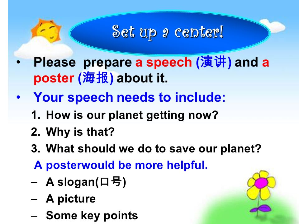 Please prepare a speech ( ) and a poster ( ) about it.