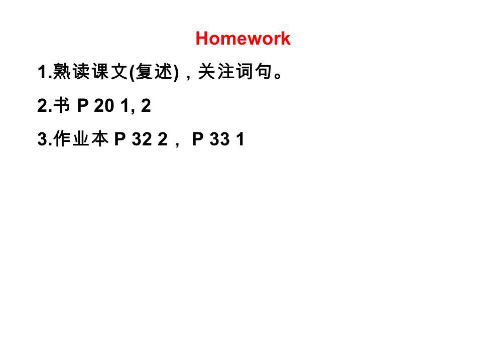 Homework 1. ( ) 2. P 20 1, 2 3. P 32 2 P 33 1