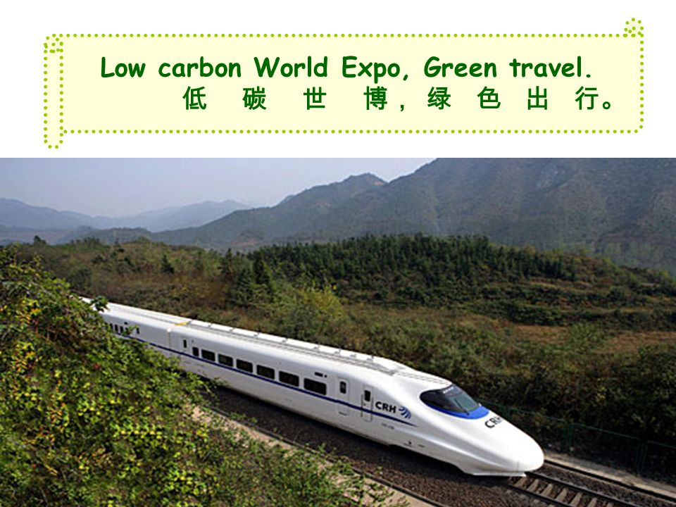 Low carbon World Expo, Green travel.