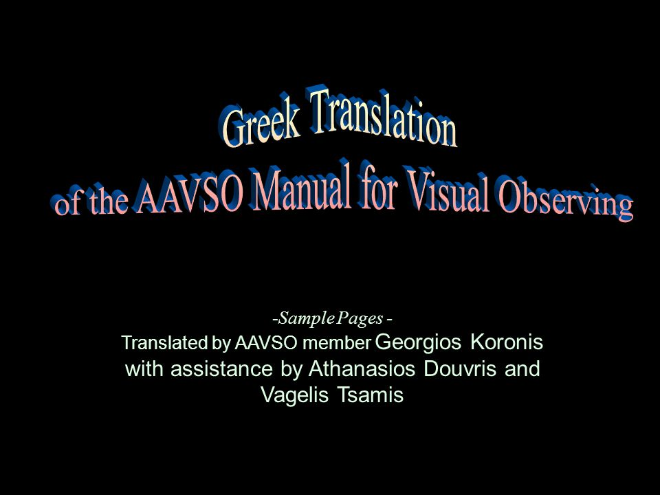 -Sample Pages - Translated by AAVSO member Georgios Koronis with assistance by Athanasios Douvris and Vagelis Tsamis