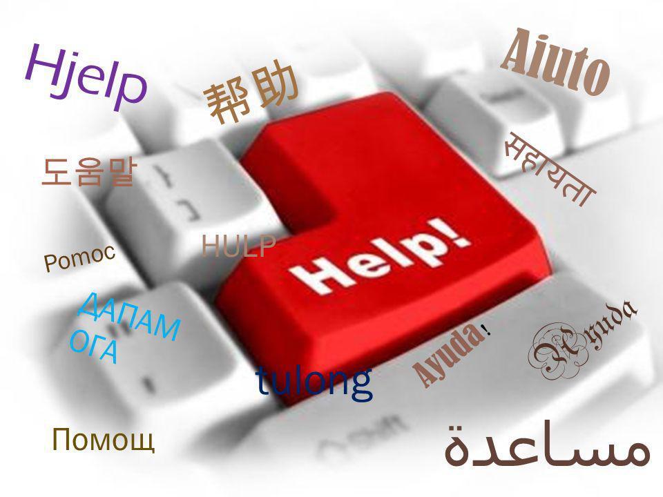 Ayuda ! Aiuto Pomoc Hjelp مساعدة ДАПАМ ОГА Ayuda tulong Помощ HULP
