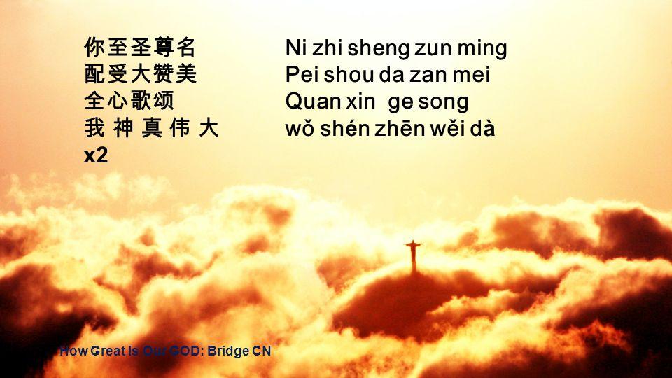 Ni zhi sheng zun ming Pei shou da zan mei Quan xin ge song wǒ shén zhēn wěi dà x2 How Great Is Our GOD: Bridge CN