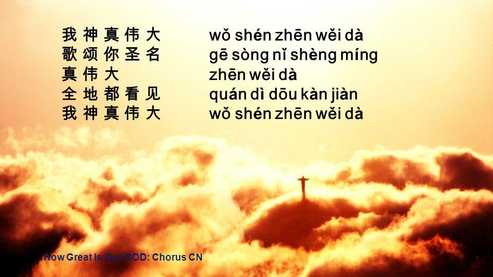 wǒ shén zhēn wěi dà gē sòng nǐ shèng míng zhēn wěi dà quán dì dōu kàn jiàn wǒ shén zhēn wěi dà How Great Is Our GOD: Chorus CN