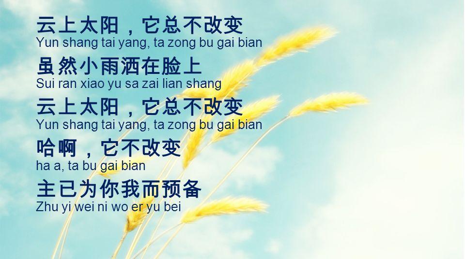 Yun shang tai yang, ta zong bu gai bian Sui ran xiao yu sa zai lian shang Yun shang tai yang, ta zong bu gai bian ha a, ta bu gai bian Zhu yi wei ni w