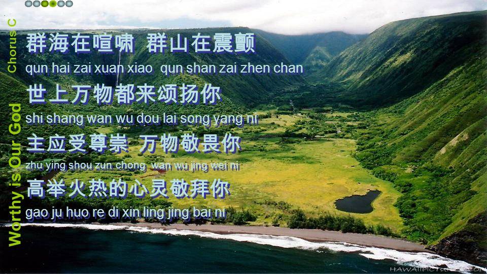qun hai zai xuan xiao qun shan zai zhen chan shi shang wan wu dou lai song yang ni zhu ying shou zun chong wan wu jing wei ni gao ju huo re di xin ling jing bai ni qun hai zai xuan xiao qun shan zai zhen chan shi shang wan wu dou lai song yang ni zhu ying shou zun chong wan wu jing wei ni gao ju huo re di xin ling jing bai ni Worthy is Our God Chorus C