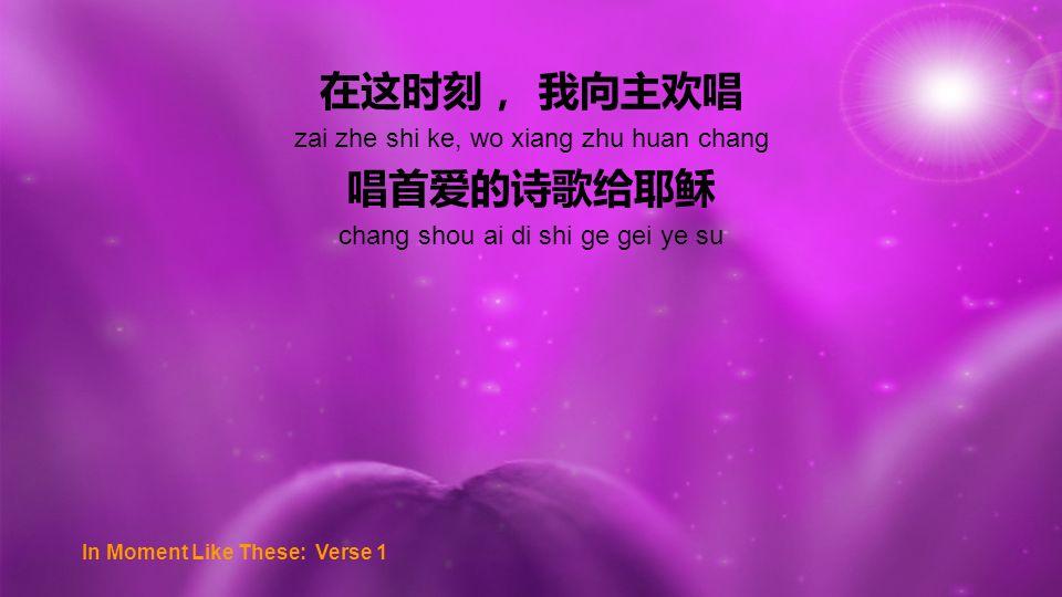 zai zhe shi ke wo gao ju shuang shou Wo xiang zhu gao ju wo shuang shou In Moment Like These: Verse 2