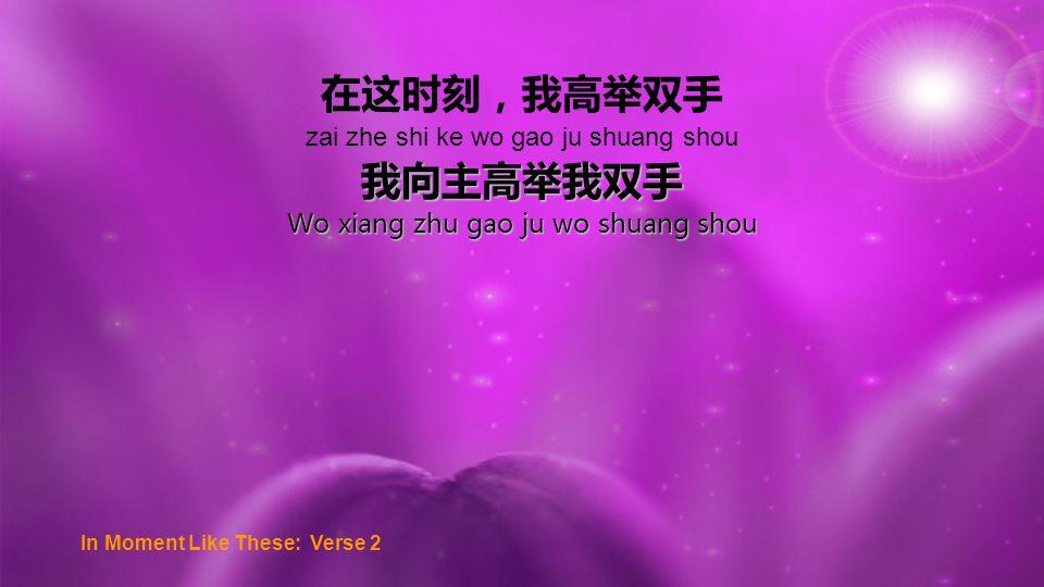 ,,,, Huan chang, wo ai ni, zhu,,,, Huan chang, wo ai ni, zhu,,,, Huan chang, wo ai ni, zhu wo ai ni In Moment Like These: Chorus CN