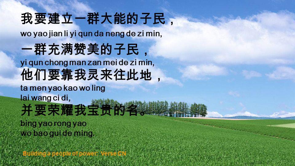 wo yao jian li yi qun da neng de zi min, yi qun chong man zan mei de zi min, ta men yao kao wo ling lai wang ci di, bing yao rong yao wo bao gui de mi