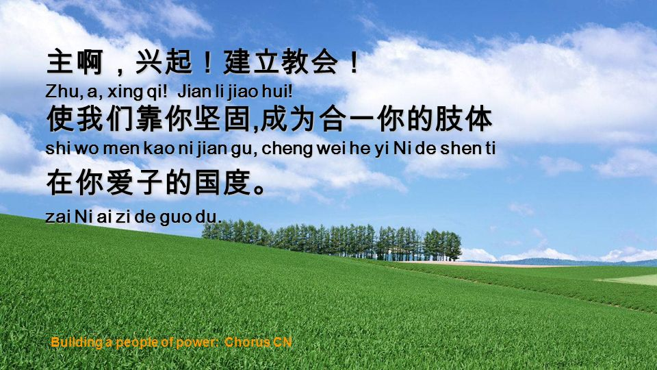 Building a people of power: Chorus CN Zhu, a, xing qi! Jian li jiao hui!,, shi wo men kao ni jian gu, cheng wei he yi Ni de shen ti zai Ni ai zi de gu