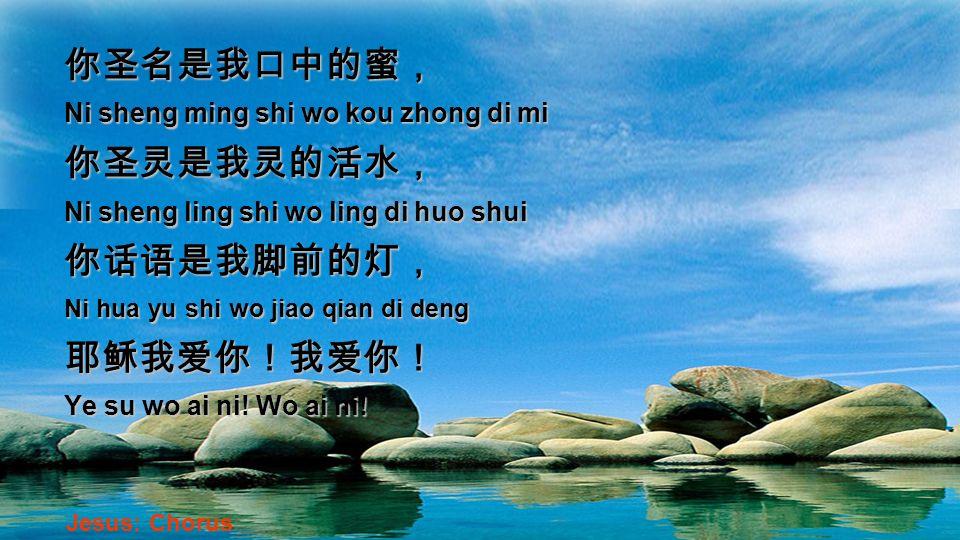 Ni sheng ming shi wo kou zhong di mi Ni sheng ling shi wo ling di huo shui Ni hua yu shi wo jiao qian di deng Ye su wo ai ni.
